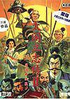 太阁立志传2简体中文版(Taikou2)
