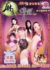梦幻麻将馆4麻雀传说 中文版