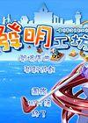 发明工坊2外传:天空之城的冒险之旅 中文版