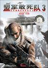 盟军敢死队3:目标柏林
