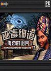 巫毒低语者:传奇诅咒(Voodoo Whisperer: Curse of a Legend Collectors Edition)