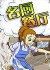 名厨餐厅 中文版