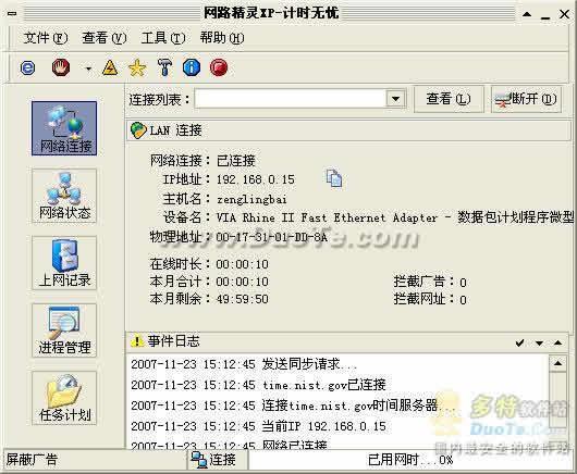 网路精灵XP--计时无忧 V2.1.0