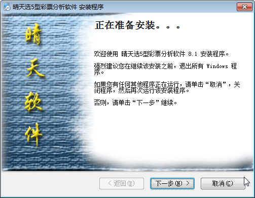 晴天选5型彩票分析软件 软件界面预览_2345软