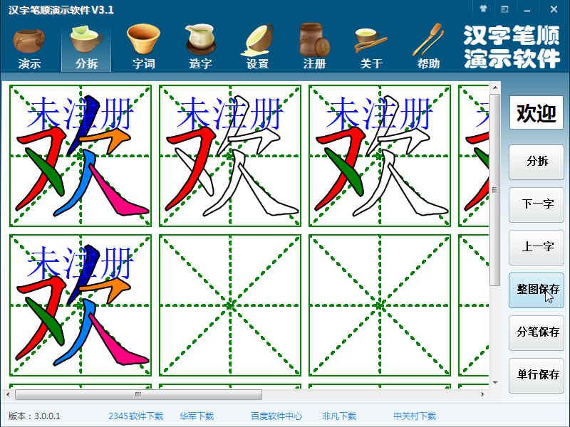 巨字的笔画顺序-汉字笔顺演示软件