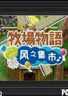 牧场物语风之集市简体中文版