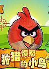 狩猎愤怒的小鸟 中文版