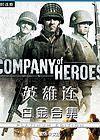 英雄连繁体中文白金合集(Company of Heroes)