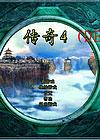 传奇4 中文版