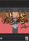 魔塔游戏五合一 中文版