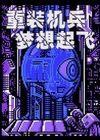 重装机兵2 中文版