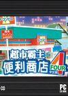 便利商店4:超市霸主 中文版