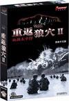 重返狼穴2血战太平洋 中文版