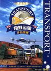 模拟运输 中文版