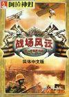 战场风云 中文版