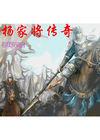 杨家将传奇 中文版