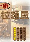 中华一番拉面屋 中文版