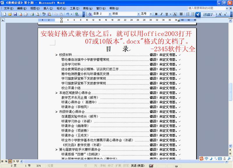 office2007格式兼容包 docx转换成doc_2345软件大全