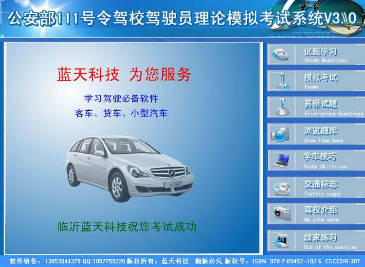 驾校理论模拟考试系统图片