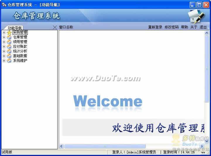 仓库管理信息系统 软件界面大图