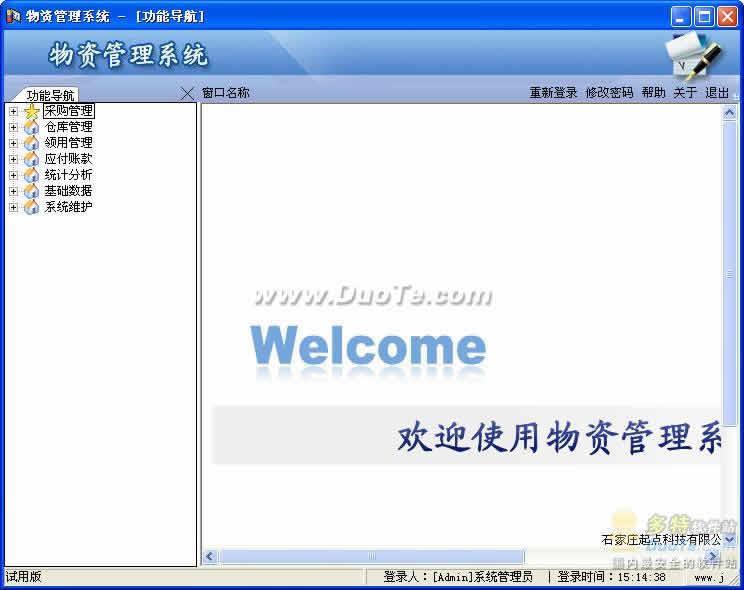 物资管理信息系统 软件界面预览_2345软件大全