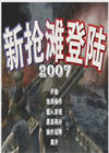 ����̲��½2007�������İ�