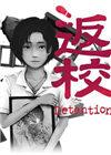 返校(Detention)