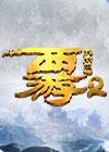 2345西游伏妖篇