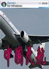 中国民航 中文版