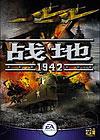 战地1942(BATTLEFIELD1942)