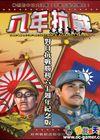 八年抗战 中文版