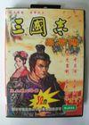 三国志DS 中文版