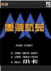 重装机兵:梦想起飞 中文版