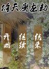 真倚天屠龙记 中文版