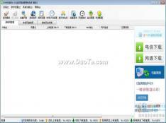 P2P终结者 V4.22(控制局域网内P2P流量网速工具)