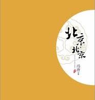 北京北京小说 未知
