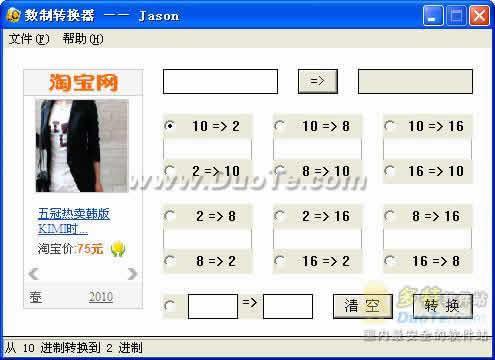 数制转换器 软件界面预览_2345软件大全