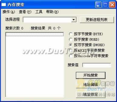 内存编辑工具 V1.01.0001