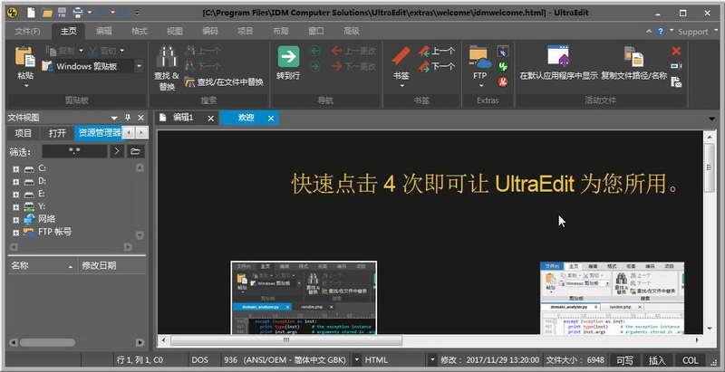 UltraEdit-32 (UltraEdit文本编辑器) V21.20.0.1004