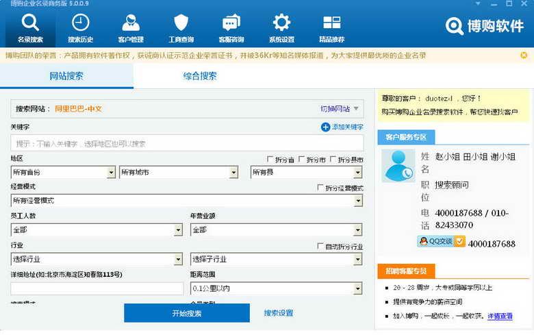 博购企业名录搜索软件 软件界面预览_2345软