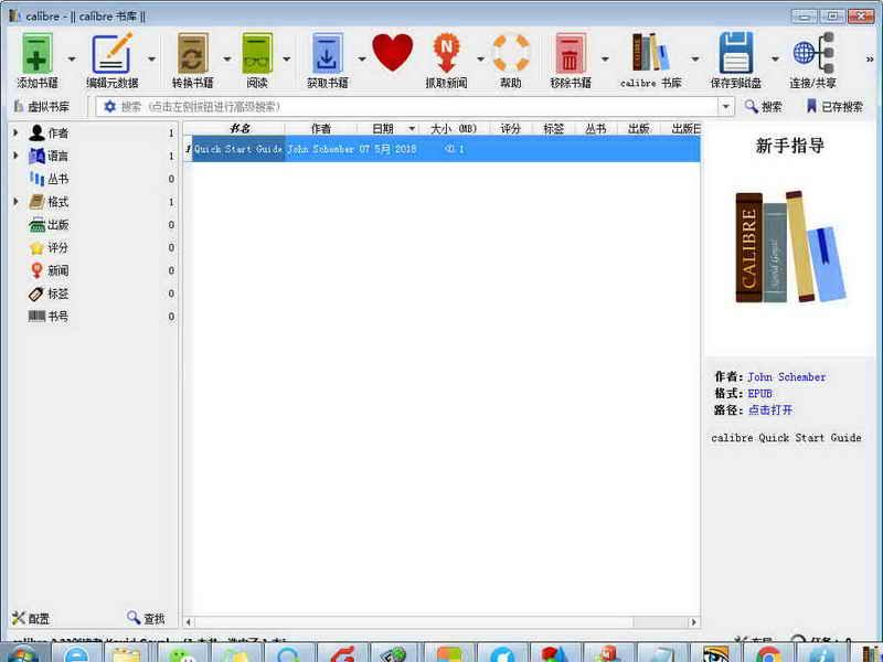 Calibre(电子书阅读器) V3.18.0.0 简体中文版