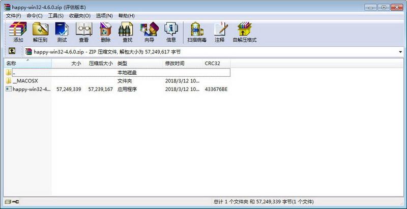 rar解压软件 Winrar解压软件下载 rar解压缩软件免费下载