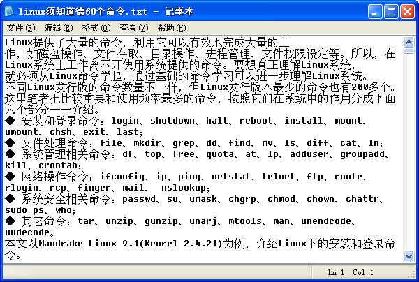 linux常用命令大全 软件截图 -linux常用命令大全 软件界面预览