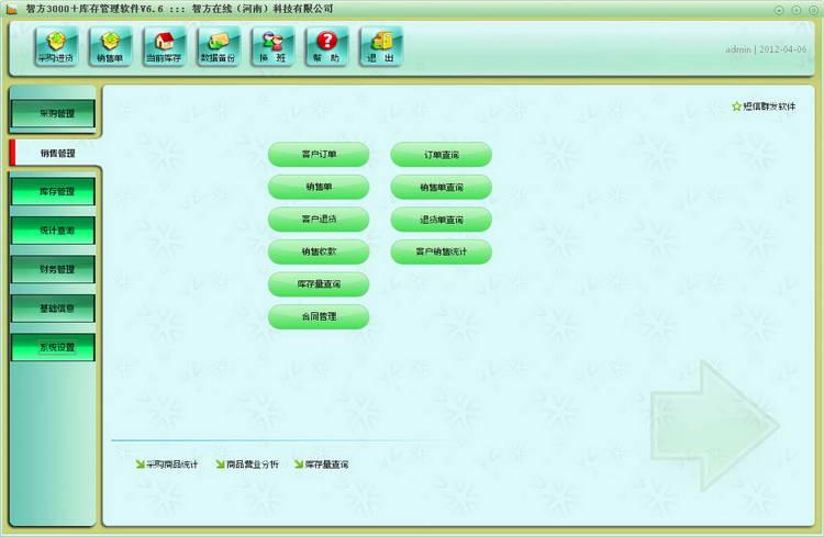 智方3000系库存管理系统