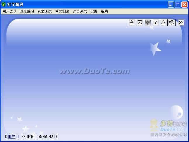 打字精灵 软件界面预览_2345软件大全