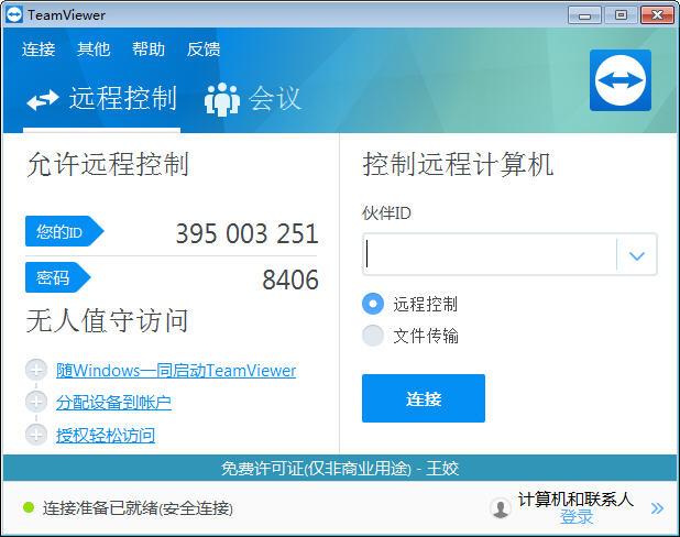 TeamViewer (远程控制软件) V11.0.56083
