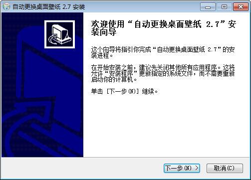 自动更换桌面壁纸 V2.7