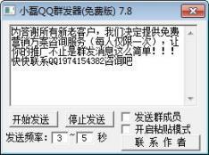 小磊QQ群发器 V6.6