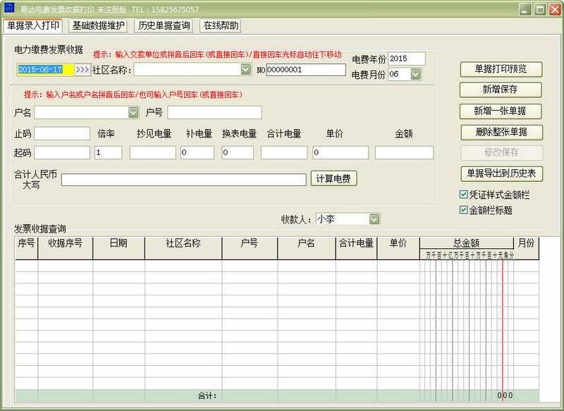 易达电费发票收据打印软件|易