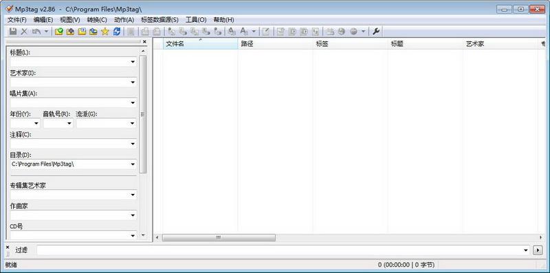 MP3Tag (MP3信息修改器) V2.76